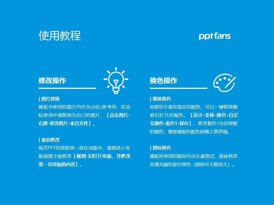 民办合肥滨湖职业技术学院PPT模板下载_幻灯片预览图37