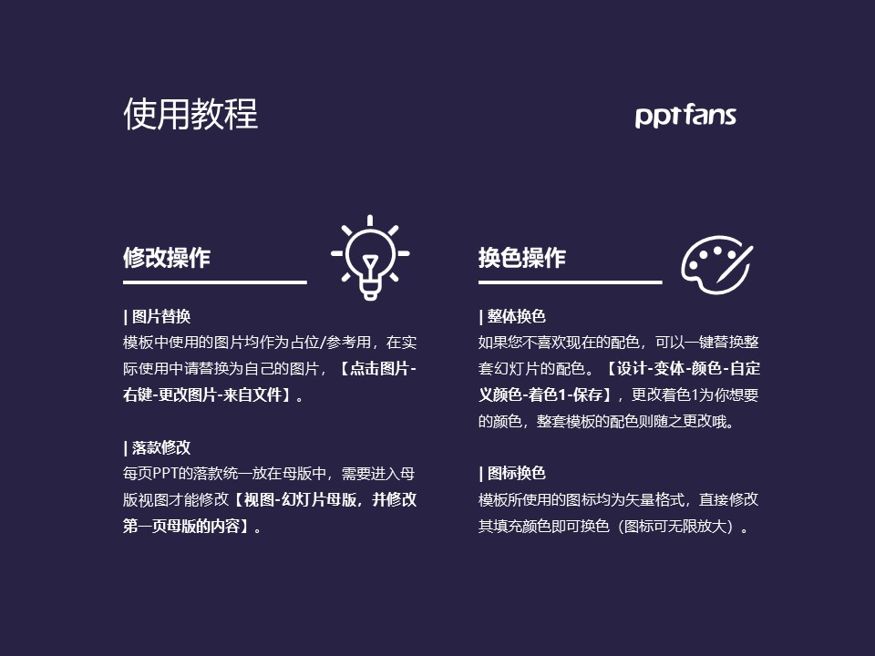 山西兴华职业学院PPT模板下载_幻灯片预览图37