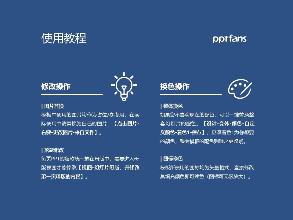 合肥幼儿师范高等专科学校PPT模板下载_幻灯片预览图37