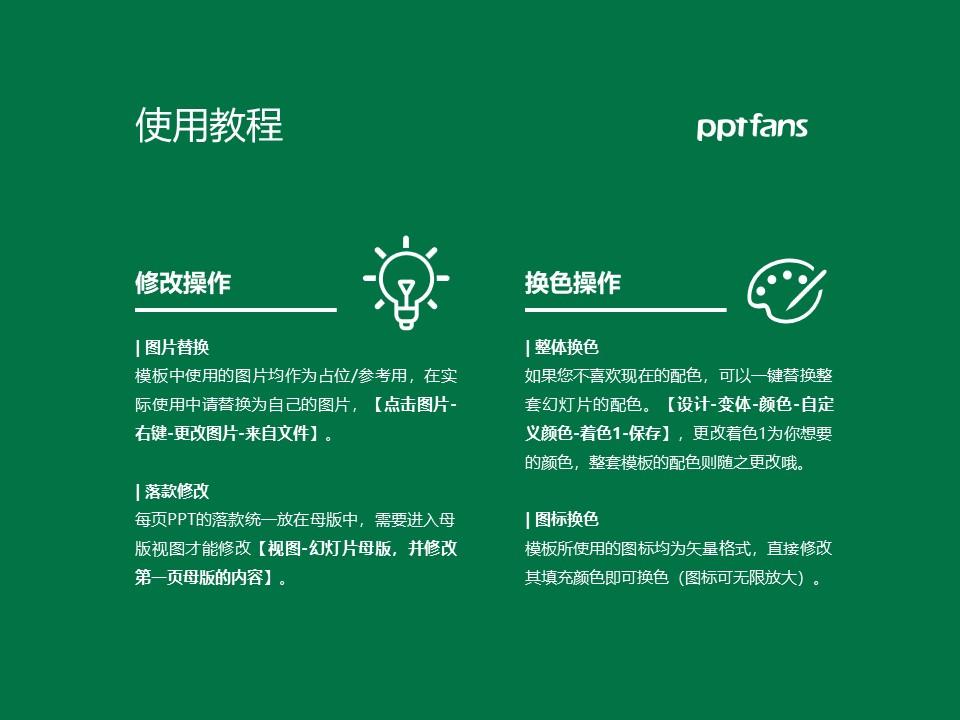 安庆医药高等专科学校PPT模板下载_幻灯片预览图37