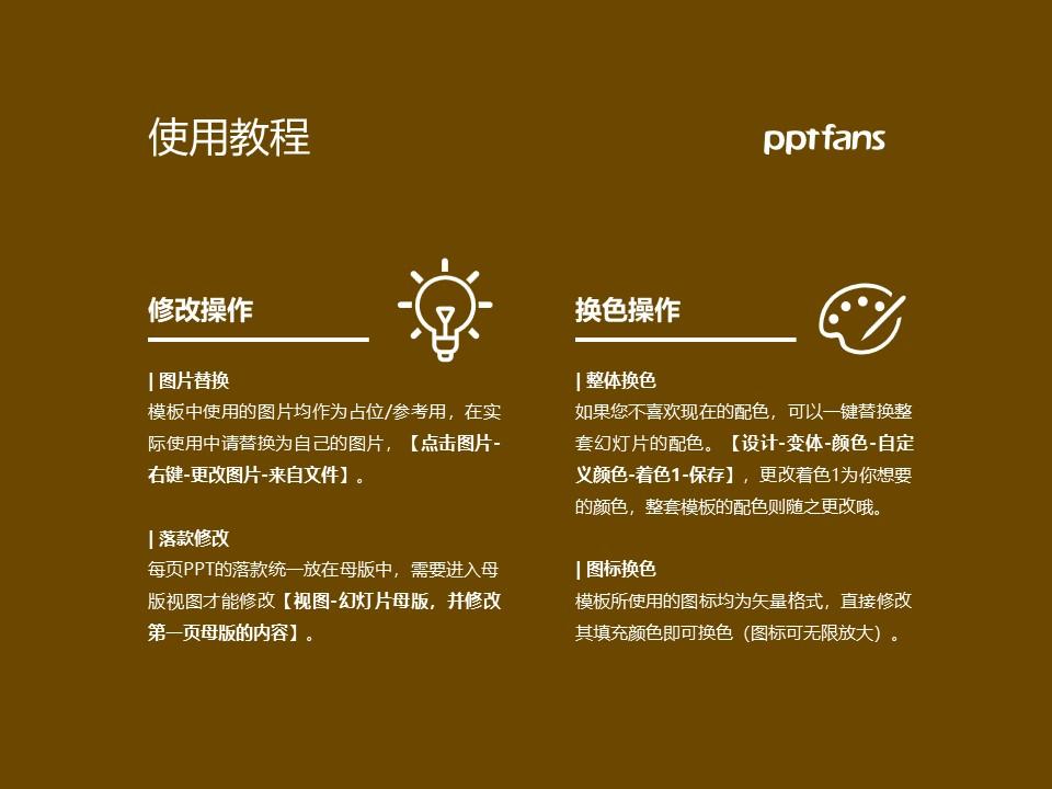 安徽外国语学院PPT模板下载_幻灯片预览图37