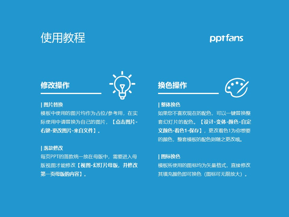 安徽三联学院PPT模板下载_幻灯片预览图37