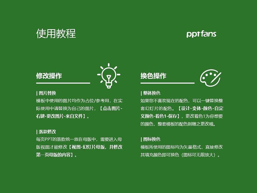 滁州学院PPT模板下载_幻灯片预览图37
