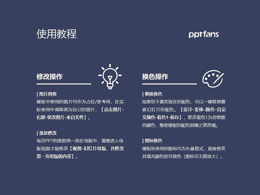 黄山学院PPT模板下载_幻灯片预览图37