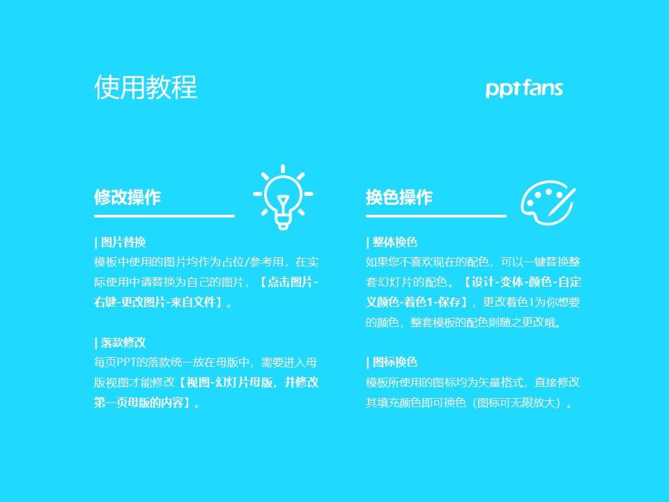 淮北师范大学PPT模板下载_幻灯片预览图37