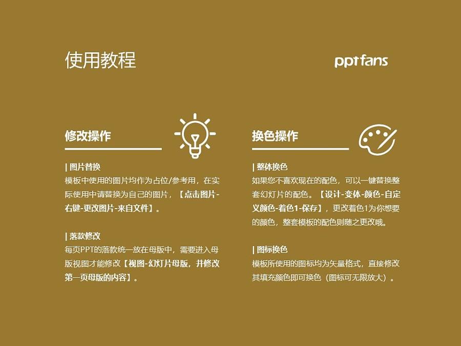 安徽师范大学PPT模板下载_幻灯片预览图37