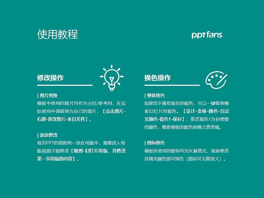 安徽医科大学PPT模板下载_幻灯片预览图36