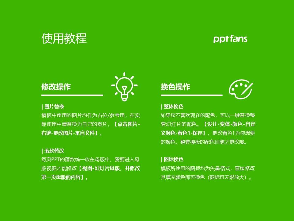 安徽农业大学PPT模板下载_幻灯片预览图37