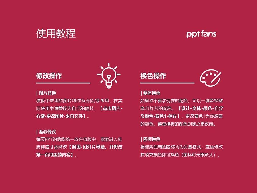 安徽工程大学PPT模板下载_幻灯片预览图37