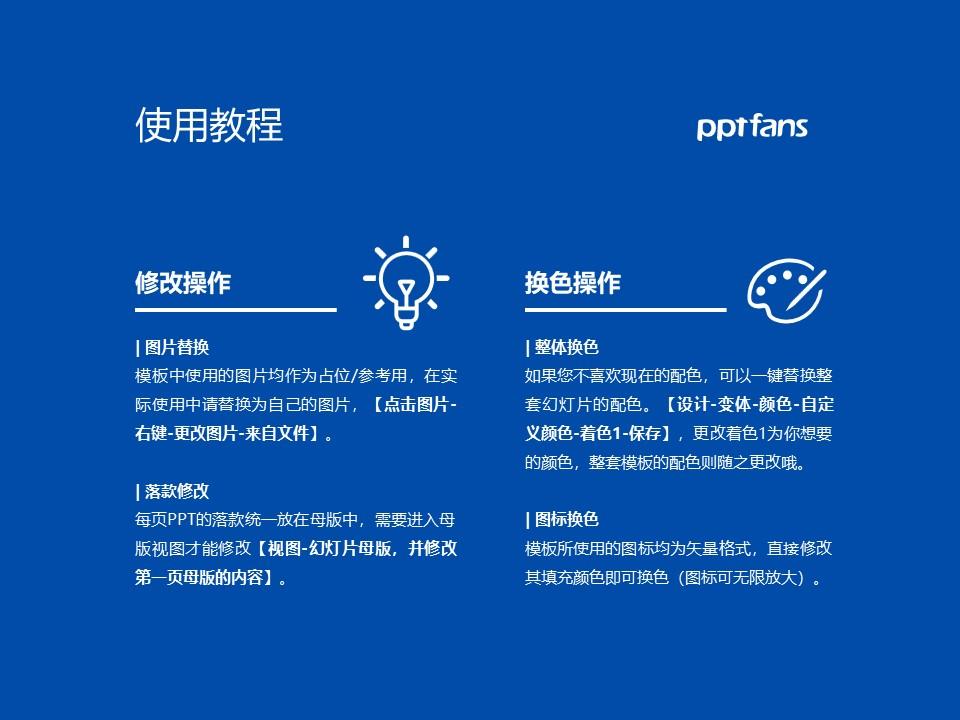 中国科学技术大学PPT模板下载_幻灯片预览图37