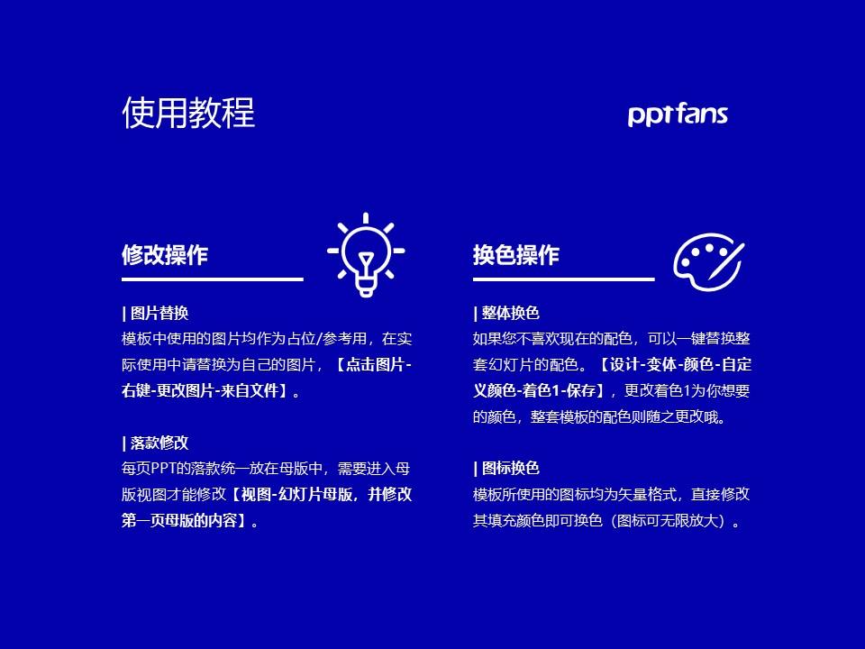 安徽工业大学PPT模板下载_幻灯片预览图37