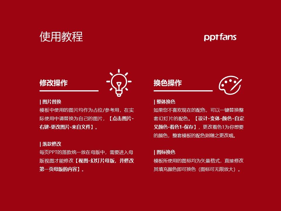 厦门兴才职业技术学院PPT模板下载_幻灯片预览图37