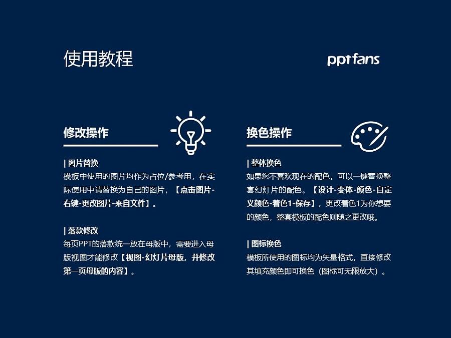 福州海峡职业技术学院PPT模板下载_幻灯片预览图37