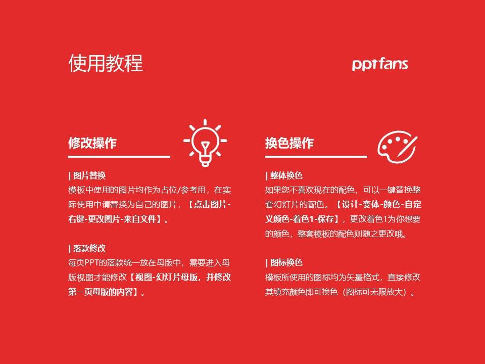 福州科技职业技术学院PPT模板下载_幻灯片预览图37