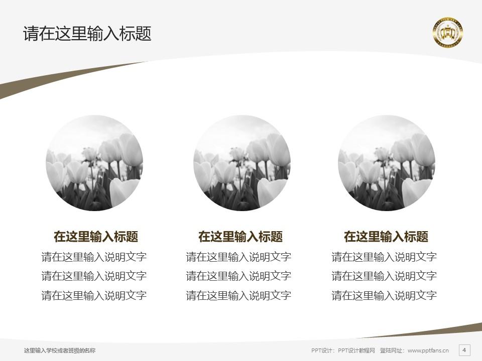 上海电影艺术职业学院PPT模板下载_幻灯片预览图4