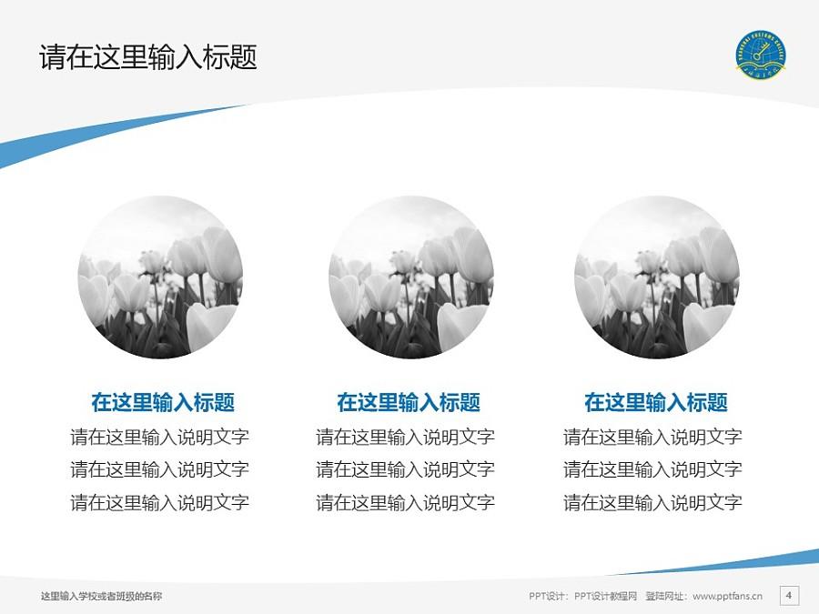 上海海关学院PPT模板下载_幻灯片预览图4