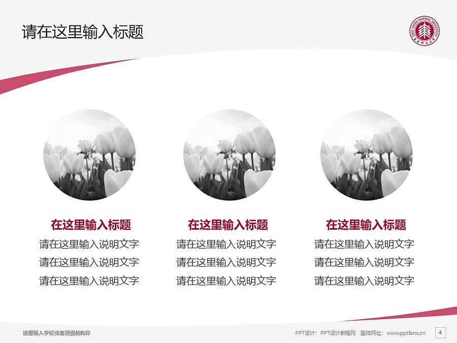 华东师范大学PPT模板下载_幻灯片预览图4