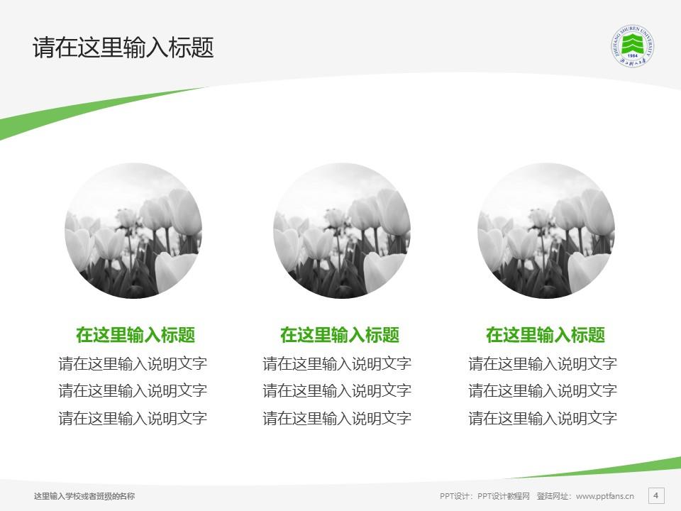 浙江树人学院PPT模板下载_幻灯片预览图4