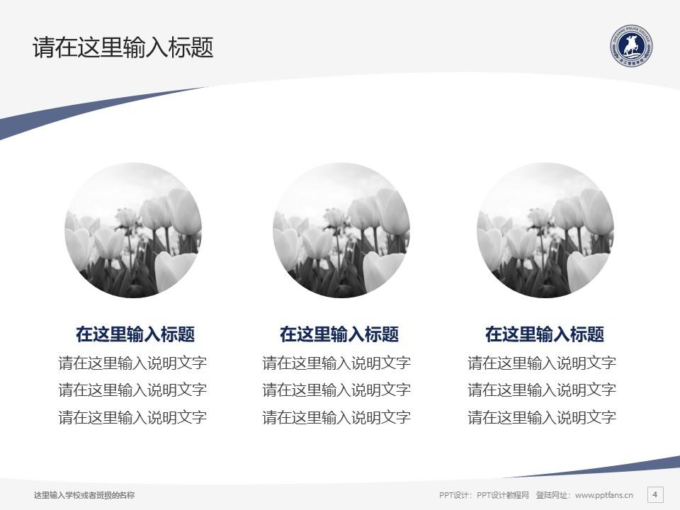 浙江警察学院PPT模板下载_幻灯片预览图4