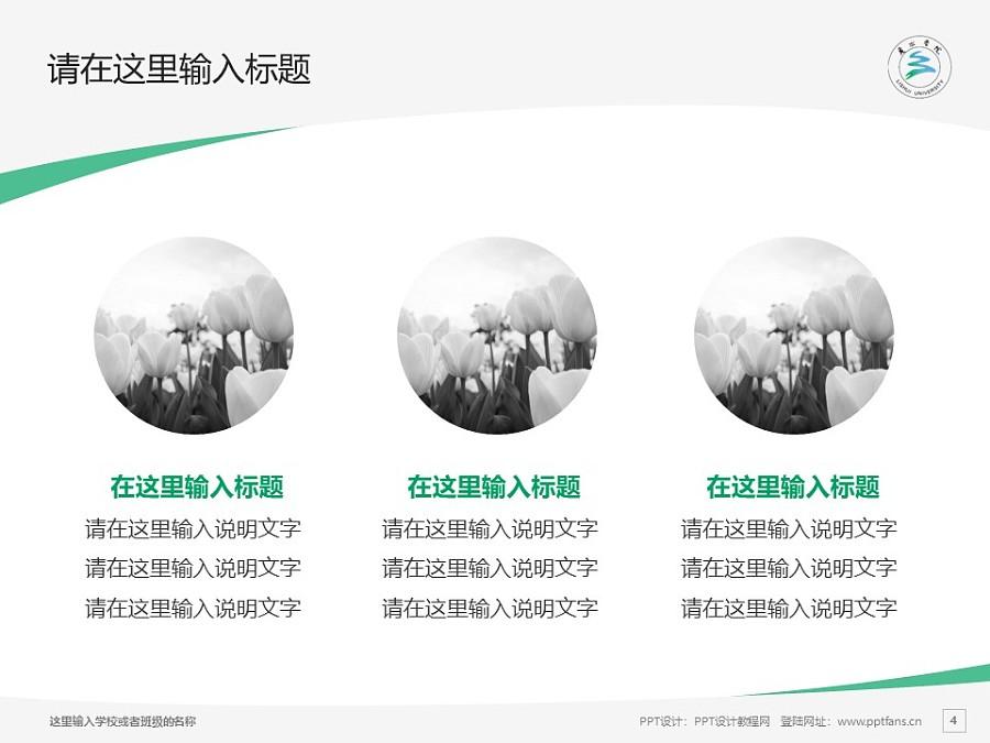 丽水学院PPT模板下载_幻灯片预览图4