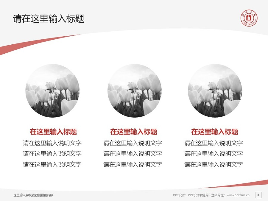 宁波大学PPT模板下载_幻灯片预览图4
