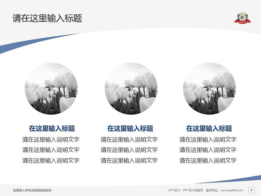 昆山登云科技职业学院PPT模板下载_幻灯片预览图4