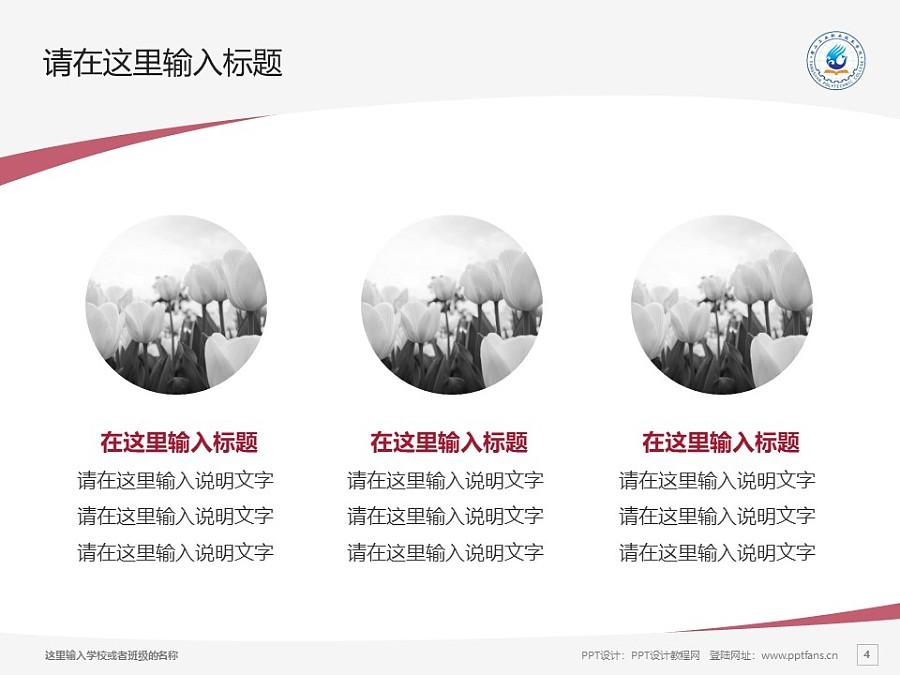 唐山工業職業技術學院PPT模板下載_幻燈片預覽圖4