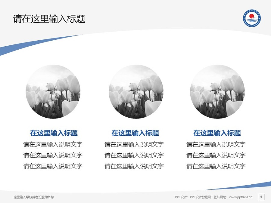 秦皇島職業技術學院PPT模板下載_幻燈片預覽圖4