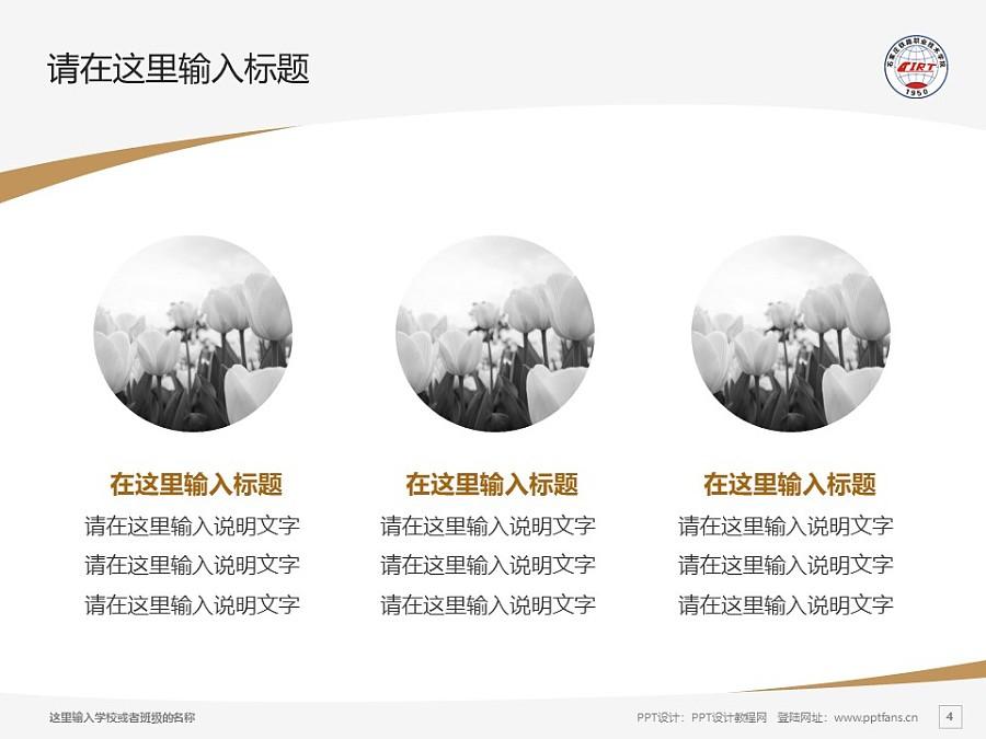 石家莊鐵路職業技術學院PPT模板下載_幻燈片預覽圖4