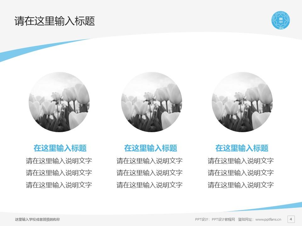 冀中职业学院PPT模板下载_幻灯片预览图4