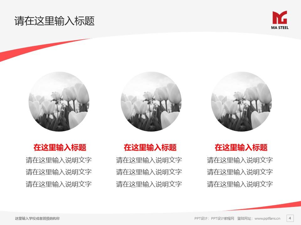 安徽冶金科技职业学院PPT模板下载_幻灯片预览图4