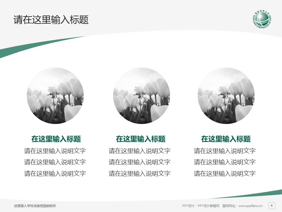 山西电力职业技术学院PPT模板下载_幻灯片预览图4