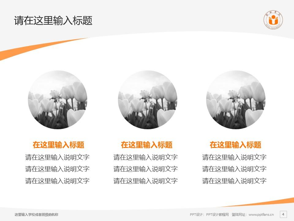 合肥学院PPT模板下载_幻灯片预览图4