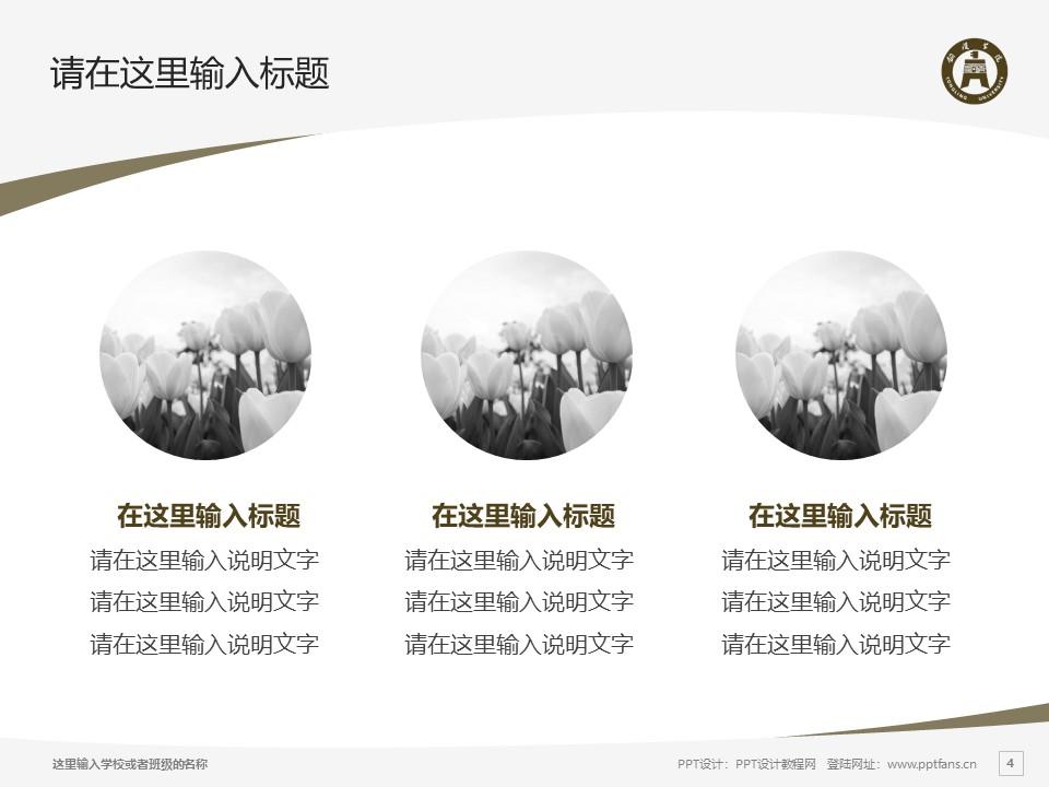 铜陵学院PPT模板下载_幻灯片预览图4