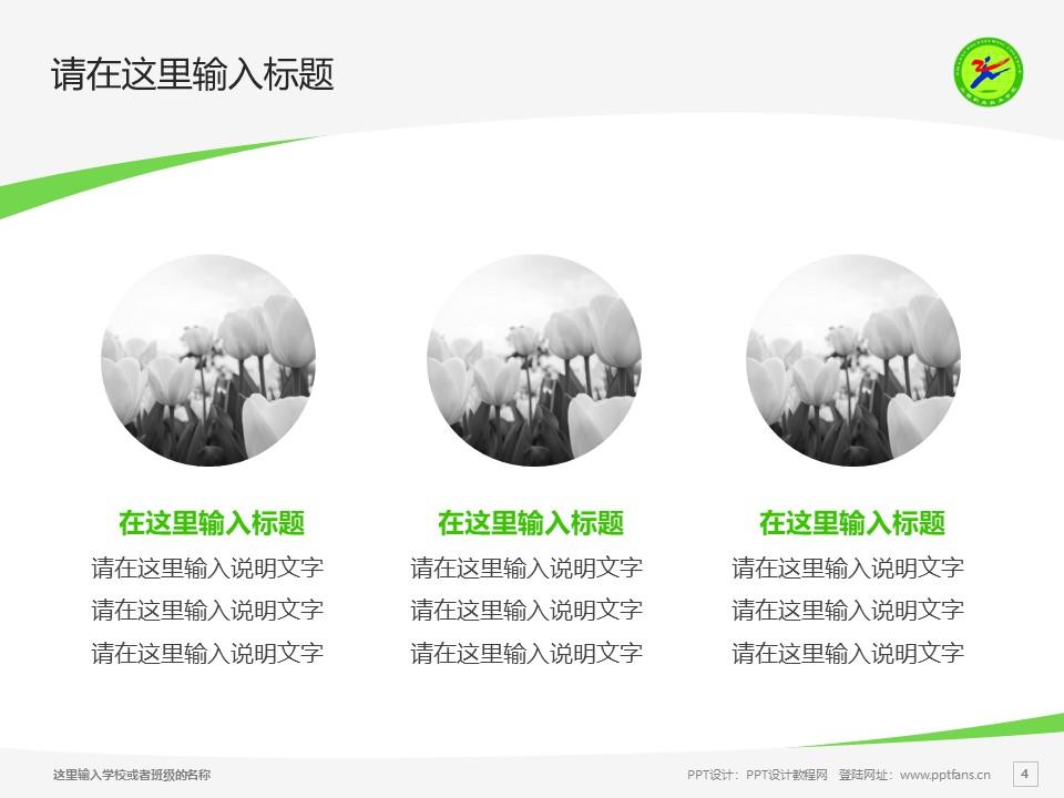山西职业技术学院PPT模板下载_幻灯片预览图4
