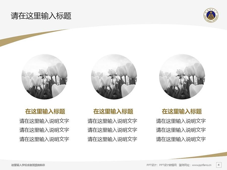 安徽师范大学PPT模板下载_幻灯片预览图4