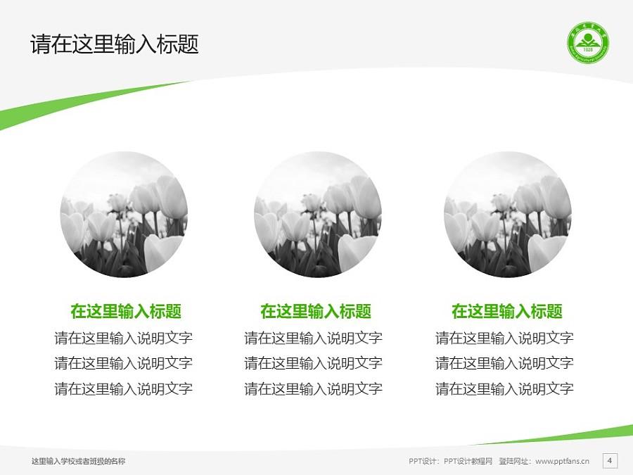 安徽农业大学PPT模板下载_幻灯片预览图4