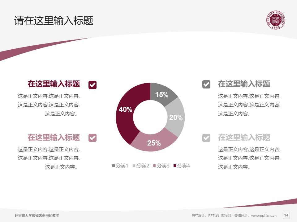 深圳大学PPT模板下载_幻灯片预览图14