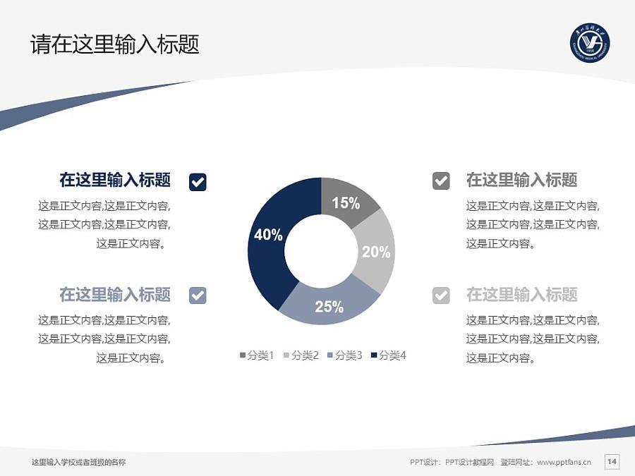 广州医科大学PPT模板下载_幻灯片预览图14