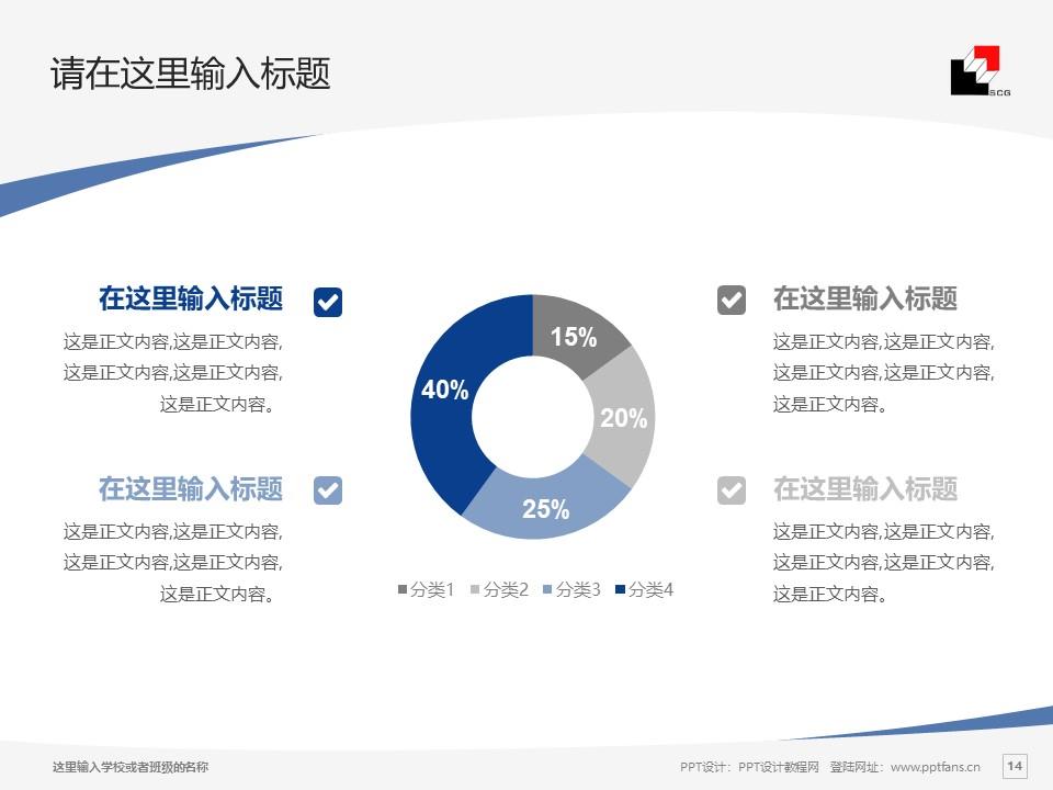 上海建峰职业技术学院PPT模板下载_幻灯片预览图14