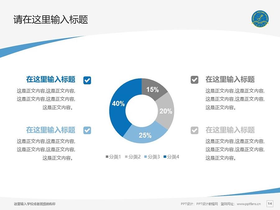 上海海关学院PPT模板下载_幻灯片预览图14