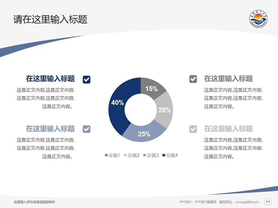 上海海洋大学PPT模板下载_幻灯片预览图14