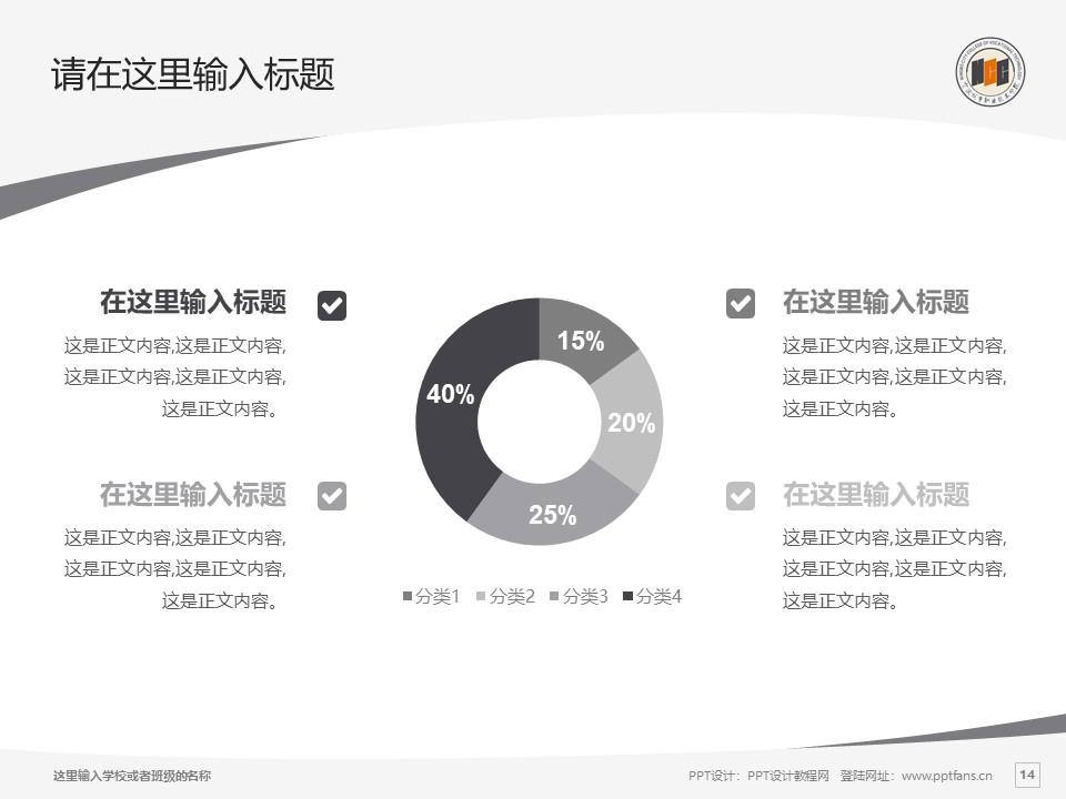 宁波城市职业技术学院PPT模板下载_幻灯片预览图14