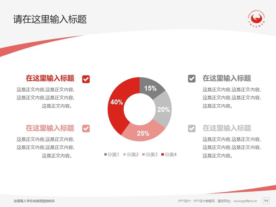 宁波大红鹰学院PPT模板下载_幻灯片预览图14