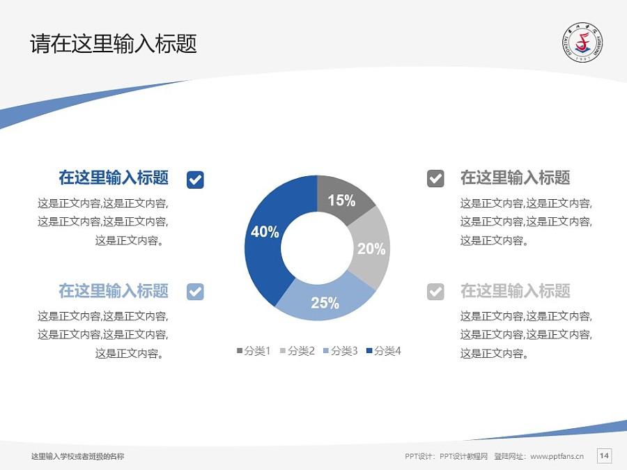 台州学院PPT模板下载_幻灯片预览图14