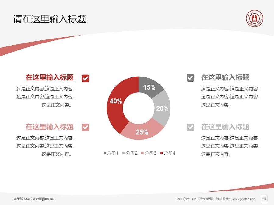 宁波大学PPT模板下载_幻灯片预览图14