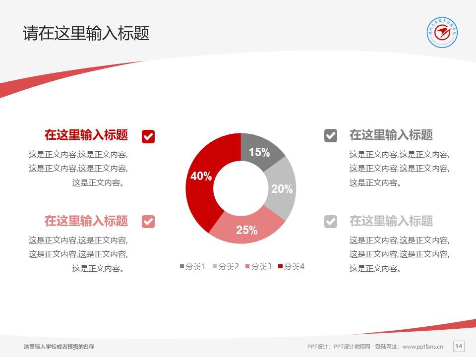 扬州工业职业技术学院PPT模板下载_幻灯片预览图14
