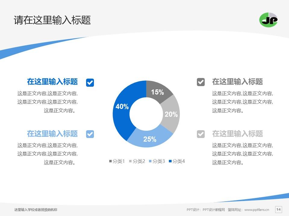 江阴职业技术学院PPT模板下载_幻灯片预览图14