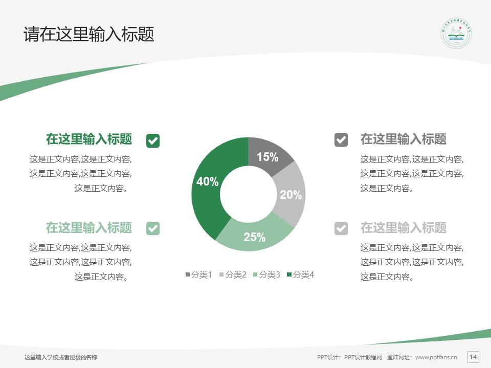 扬州环境资源职业技术学院PPT模板下载_幻灯片预览图14