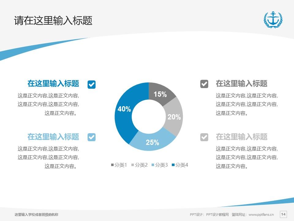 江苏海事职业技术学院PPT模板下载_幻灯片预览图14